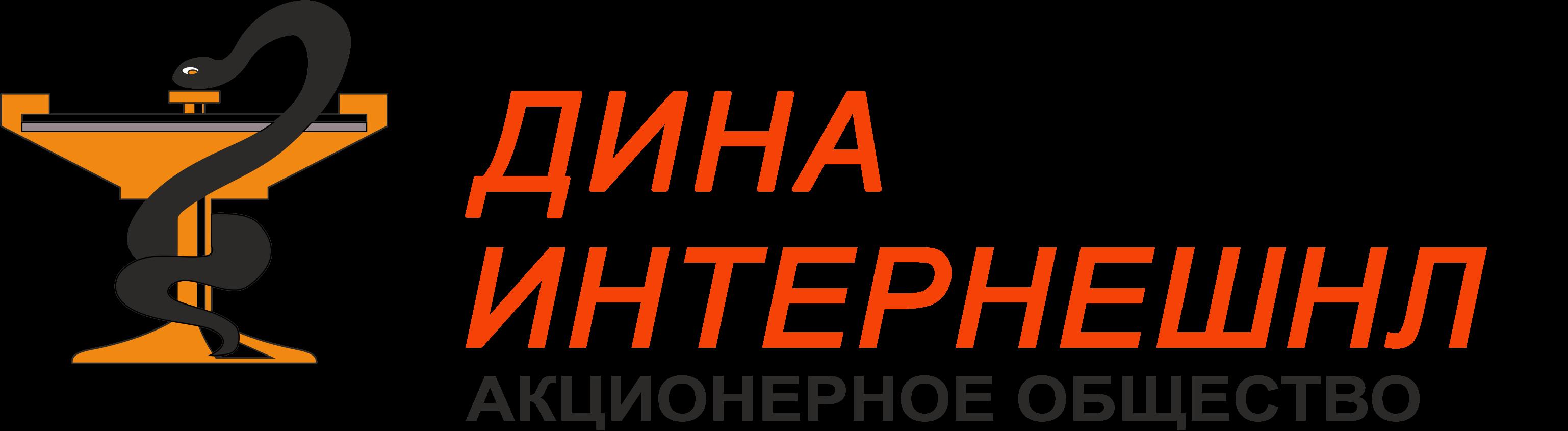 Дина Интернешнл